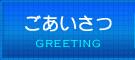 千葉県ホームページ作成|ごあいさつ