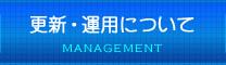 千葉ホームページ作成業者|更新・運用などについて