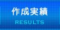千葉市ホームページ作成|作成実績